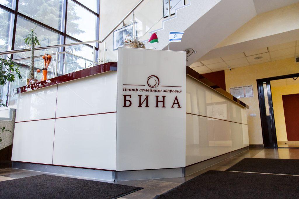 barriga de aluguel Bielorrússia, FIV Bielorrússia